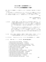 PDF - 信濃川・浜名湖国際病理研究会 top page