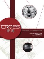 日本語版 [PDF:1.71MB] - CROSS