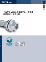 ドルケンMKS社の亜鉛フレーク技術: 概要説明と使用分野