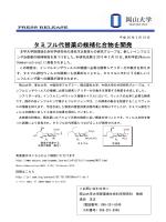 タミフル代替薬の候補化合物を開発【清田 洋正 環境生命科学研究科 教授】
