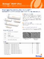 Biotage® SNAP Ultra