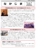 なかじま第033号 - 社会医療法人 康陽会 中嶋病院