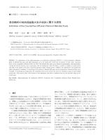 混合燃料の対向流拡散火炎の消炎に関する研究