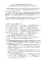 平成26年度茨城県肝炎医療研修会の開催のお知らせ