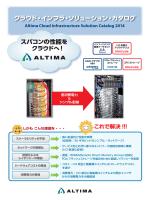クラウド・インフラ・ソリューション・カタログ