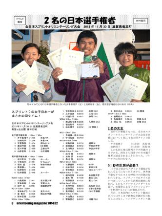 2 名の日本選手権者 - Orienteering.com