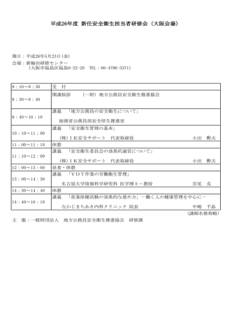 5月23日(金) - 一般財団法人地方公務員安全衛生推進協会