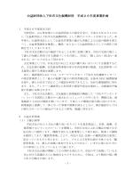 公益財団法人下松市文化振興財団 平成26年度事業計画