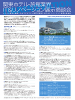 関東ホテル・旅館業界 ITリノベーション展示商談会