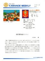 ダウンロード - 川之江ロータリークラブ