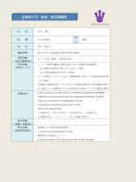 氏 名 川島 博人 所 属 生化学教室 職 位 教授 学 位 博士 (薬学) 最終
