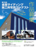 ダウンロード - 日本金属サイディング工業会