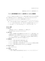 日本サイバー犯罪対策センター(JC3)