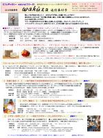 通信第42号 - カフェギャラリー waku-ta