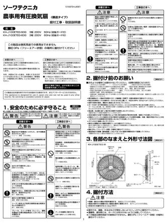 875HJ8001 - ソーワテクニカ TOP