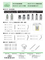 KN-670 給水瓶各種 KN-672 ボールポイント給水先管(ステンレス製
