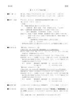 詳細はこちら(PDF/84KB)