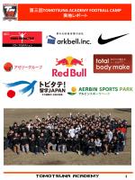 ダウンロード(PDF 4.9MB) - Tomotsuna Academy