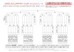 JAPN CUP 決勝 組み合わせ
