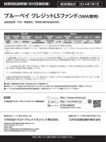 ブルーベイ クレジットLSファンド - 三井住友トラスト・アセットマネジメント