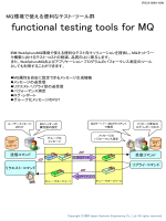 Functional Testing Tools for MQ