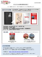 オリジナル手帳の発売が決定! 購入特典 オリジナル手帳 先行販売情報