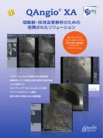 製品リーフレット - Medis medical imaging systems