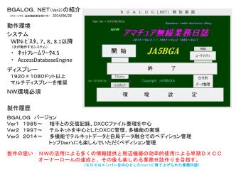 BGALOG紹介 - JA5BGA.