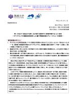 プレスリリース詳細(PDF)