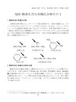 (23) 酸素を含む有機化合物その 1