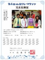【チーム名】Oh!Moogies 2014 (2006) 【種目】42.195 女子の部
