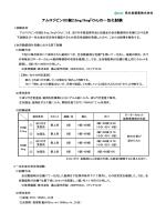 アムロジピンOD錠2.5mg/5mg「CH」の一包化試験