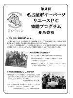 名古屋市イーパーツ リユースPC 寄贈プログラム