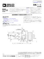 CN0326: 温度補償機能付き絶縁型低消費電力 pH