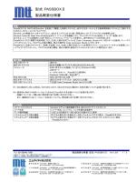型式:PASSBOXⅡ 製品概要仕様書