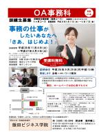 OA事務科 - 飯田ビジネス学院