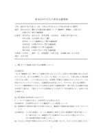 第 21 回すばる小委員会議事録 - Subaru Telescope