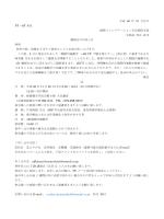 平成 26 年 10 月吉日 PT・OT 各位 関節ファシリテーション学会関西支部