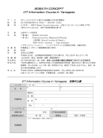 BOBATH CONCEPT OT Information Course in Yamagata