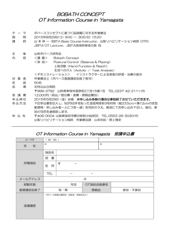 BOBATH CONCEPT OT Information Course in Yamagata
