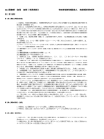 QL 倶楽部 会員 会則(利用規約) 特定非営利活動法人 病態解析研究所