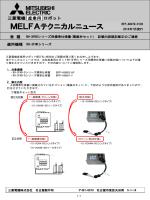 RH-3FHRシリーズ用標準仕様書(電磁弁セット) 記載内容