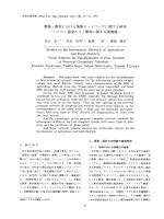 農業~農村における情報ネッ トワークに関する研究 ーパソコン通信ホス ト