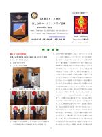 RI 第2610地区 東となみロータリークラブ会報 例 会 記 録