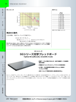 SGシリーズ光学ブレッドボード
