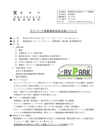 RVパーク美都温泉完成式典について