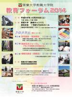 教育フォーラム 2014