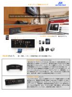 メディアハブ総合 PDFカタログ - 株式会社日本システムネットワーク