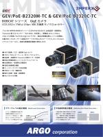 カタログPDF GEV/PoE-B2320