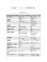 別紙 1 サーバ初期仕様 - クララオンライン|カスタマーサポート